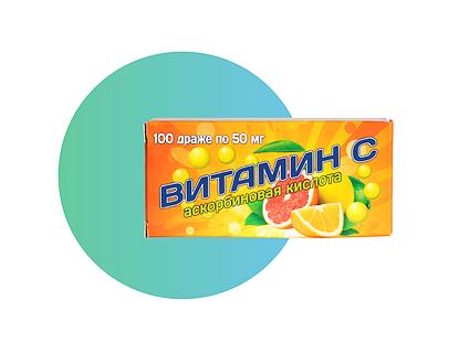 АСКОРБИНОВАЯ КИСЛОТА ДРАЖЕ №100